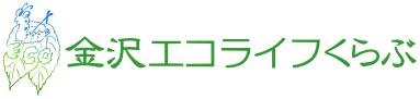 金沢エコライフくらぶ